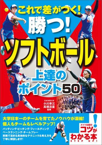これで差がつく!勝つ!ソフトボール 上達のポイント50 / 小川幸三