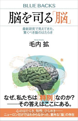 脳を司る「脳」 最新研究で見えてきた、驚くべき脳のはたらき / 毛内拡