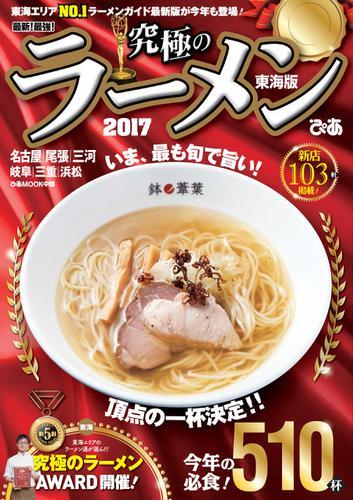 究極のラーメン2017東海版 / ぴあMOOK中部編集部