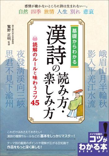 基礎からわかる 漢詩の読み方・楽しみ方 読解のルールと味わうコツ45 / 鷲野正明