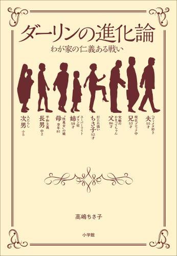 ダーリンの進化論 ~わが家の仁義ある戦い~ / 高嶋ちさ子