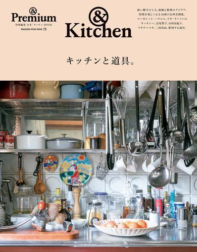 & Premium特別編集 キッチンと道具。 / マガジンハウス