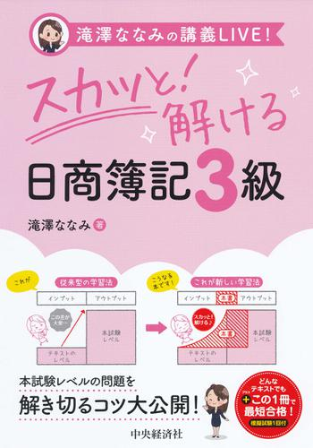 滝澤ななみの講義LIVE!スカッと!解ける日商簿記3級 / 滝澤ななみ