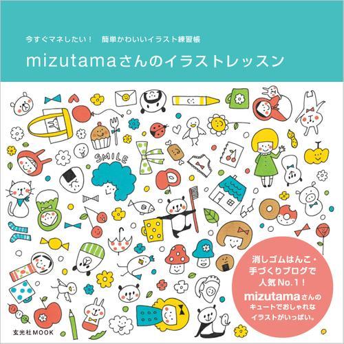 mizutamaさんのイラストレッスン / mizutama