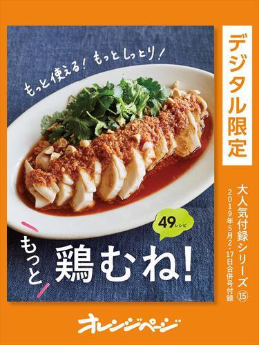 もっと使える! もっとしっとり!もっと、鶏むね! 49レシピ / オレンジページ