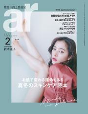 ar(アール) (2021年2月号) / 主婦と生活社