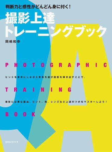 撮影上達トレーニングブック / 岡嶋和幸