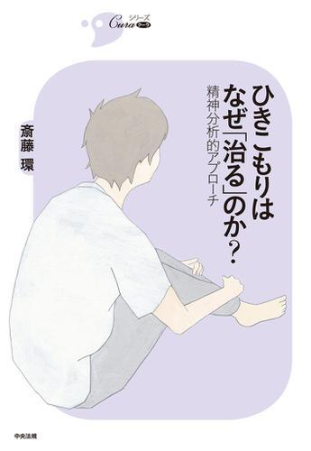 ひきこもりはなぜ「治る」のか? ―精神分析的アプローチ― / 斎藤環