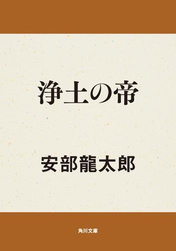 浄土の帝 / 安部龍太郎
