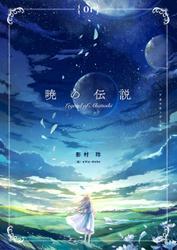 暁の伝説 (1) / 影村玲