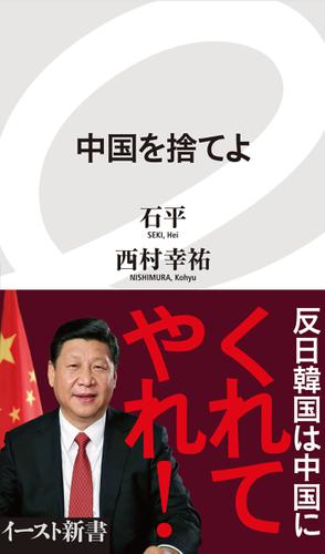 中国を捨てよ / 石平