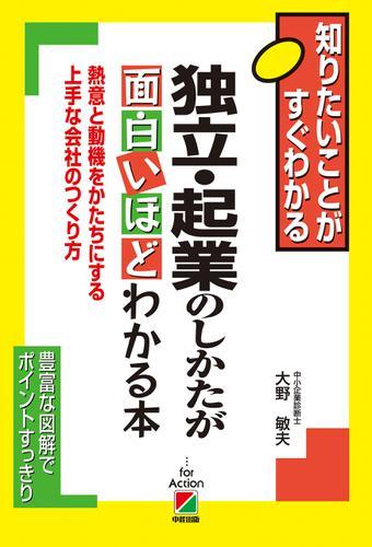 独立・起業のしかたが面白いほどわかる本 / 大野敏夫