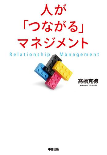 人が「つながる」マネジメント / 高橋克徳