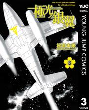 極光ノ銀翼 3