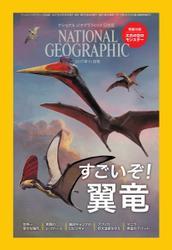 ナショナル ジオグラフィック日本版 (2017年11月号)
