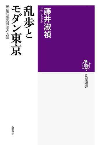 乱歩とモダン東京 ――通俗長編の戦略と方法 / 藤井淑禎