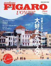 フィガロジャポン ヴォヤージュ(madame FIGARO japon voyage) (Vol.39) / CCCメディアハウス