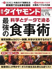 週刊ダイヤモンド (2018年1/13号) 【読み放題限定】