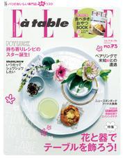 ELLE gourmet(エル・グルメ) (2014年5月号)