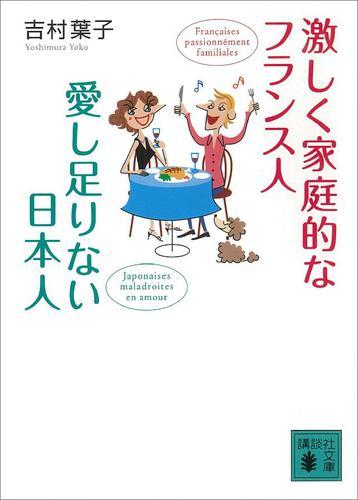 激しく家庭的なフランス人 愛し足りない日本人 / 吉村葉子
