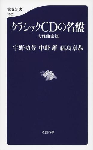 クラシックCDの名盤 大作曲家篇 / 中野雄