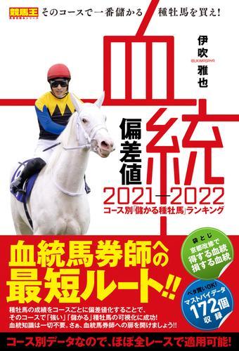 血統偏差値 2021-2022 コース別「儲かる種牡馬」ランキング / 伊吹雅也