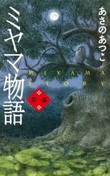 ミヤマ物語 第一部 / あさのあつこ