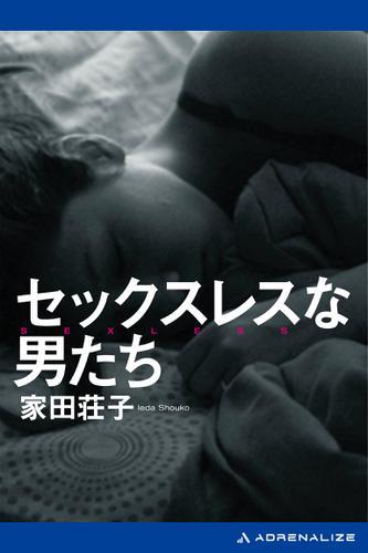 セックスレスな男たち / 家田荘子