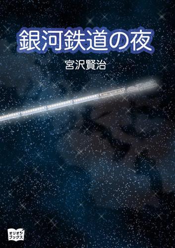 銀河鉄道の夜 / 宮沢賢治