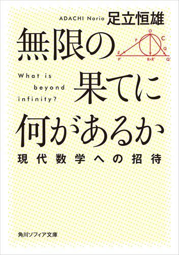 無限の果てに何があるか 現代数学への招待 / 足立恒雄