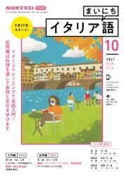 NHKラジオ まいにちイタリア語 (2021年10月号) / NHK出版