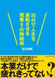 30代で人生を逆転させる残業0の時間術 / 石川和男