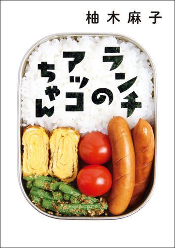 ランチのアッコちゃん / 柚木麻子