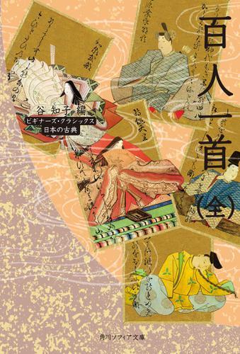 百人一首(全) ビギナーズ・クラシックス 日本の古典 / 谷知子