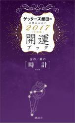 ゲッターズ飯田の五星三心占い 開運ブック 2017年度版 金の時計・銀の時計