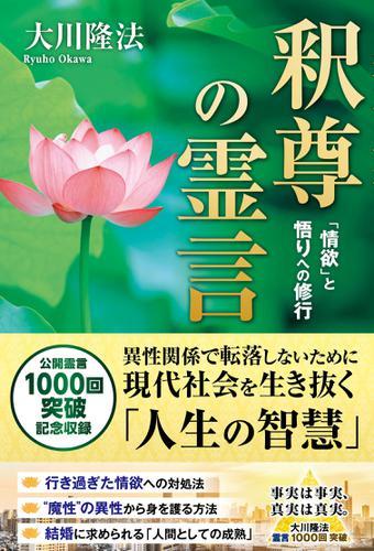 釈尊の霊言 ―「情欲」と悟りへの修行― / 大川隆法