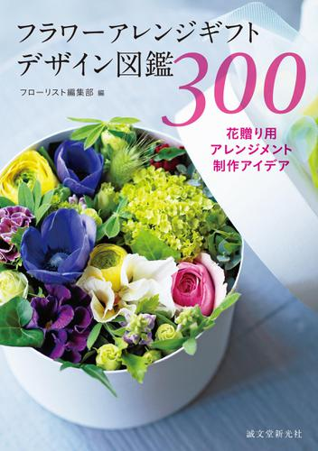 フラワーアレンジギフトデザイン図鑑300 / フローリスト編集部