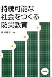 持続可能な社会をつくる防災教育 / 藤岡達也
