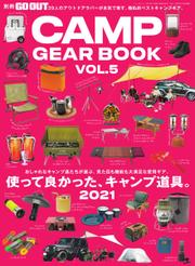 GO OUT特別編集 (GO OUT CAMP GEAR BOOK Vol.5) / 三栄