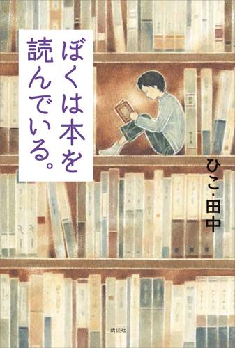 ぼくは本を読んでいる。 / ひこ・田中