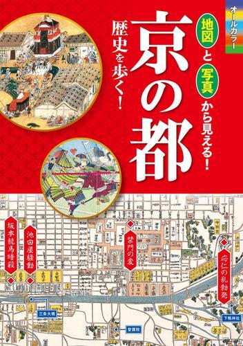 オールカラー 地図と写真から見える! 京の都 歴史を歩く!【地図無しバージョン】 / 川端洋之