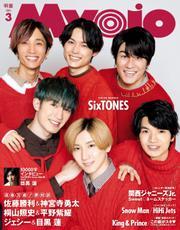 Myojo (ミョージョー) 2021年3月号【読み放題限定】 / 集英社