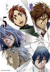 ヒト喰イ(5)
