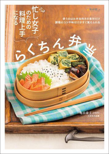 忙し女子のための料理上手になるらくちん弁当 / 亀山泰子(かめ代)