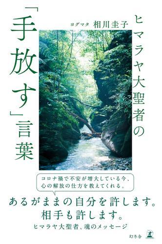 ヒマラヤ大聖者の「手放す」言葉 / 相川圭子