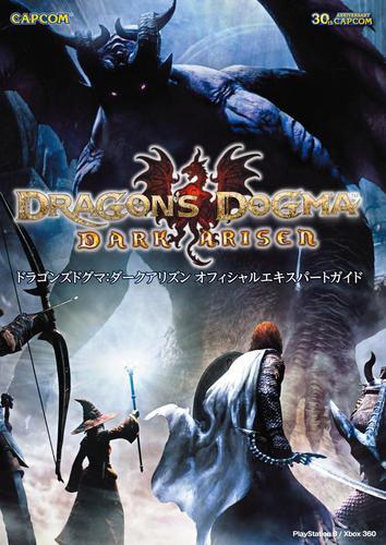 ドラゴンズドグマ:ダークアリズン オフィシャルエキスパートガイド / 株式会社カプコン