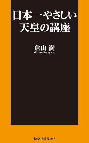 日本一やさしい天皇の講座 / 倉山満