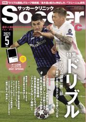 サッカークリニック (2021年5月号) / ベースボール・マガジン社