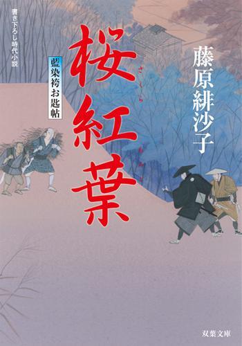 藍染袴お匙帖 : 7 桜紅葉 / 藤原緋沙子