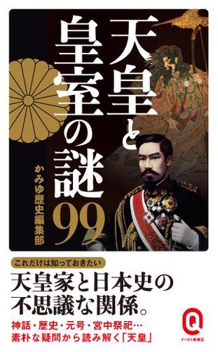天皇と皇室の謎99 / かみゆ歴史編集部
